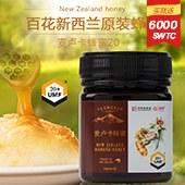 百花牌UMF20+麦卢卡蜂蜜纯250g