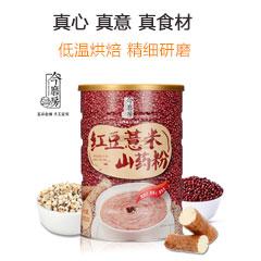 今磨房红豆薏米山药粉